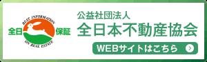 不動産の開業・経営・取引をより豊かに | (公社)全日本不動産協会