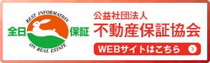 公益社団法人 全日本不動産保証協会