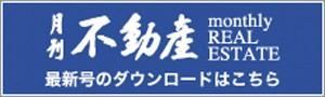 月刊不動産最新号 | 公益社団法人 全日本不動産協会