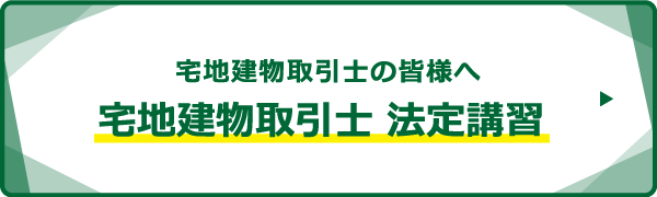 宅地建物取引士 法定講習会