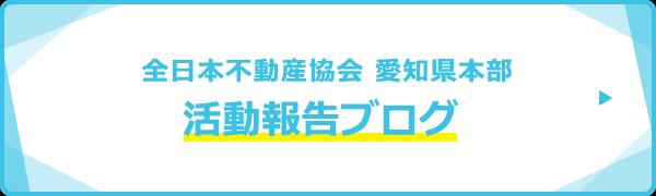 全日本不動産協会 愛知県本部 活動報告ブログ